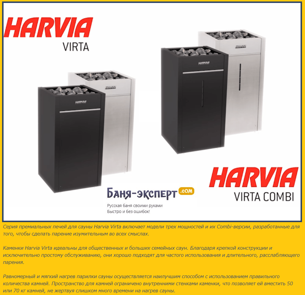 Каменки Harvia Virta