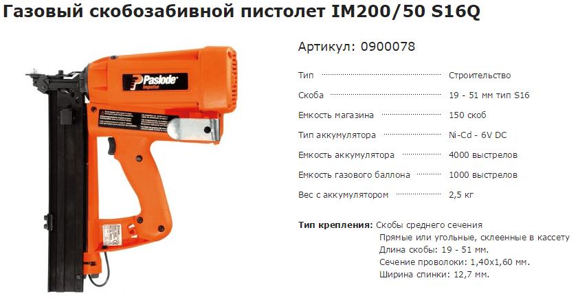 Газовый скобозабивной пистолет