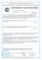 Сертификат на шлакоблок