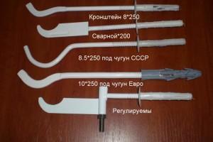 На фото ассортимент крепёжных приспособлений для радиаторов
