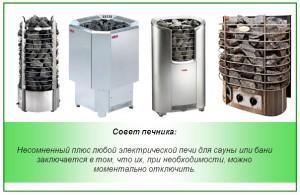 Современные электропечи для бани
