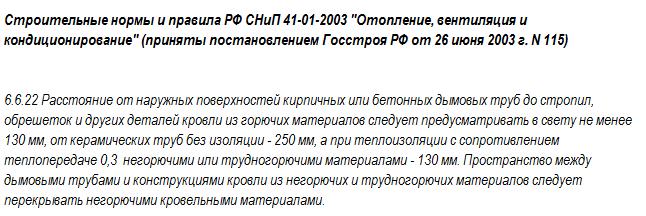 Строительные нормы и правила РФ СНиП 41-01-2003