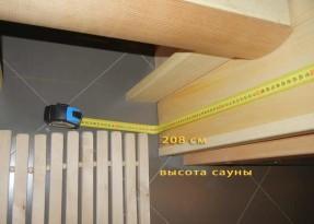 Высота сауны под потолок составляет 208 см