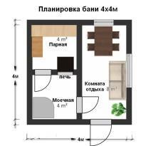 Проект бани 4х4 м