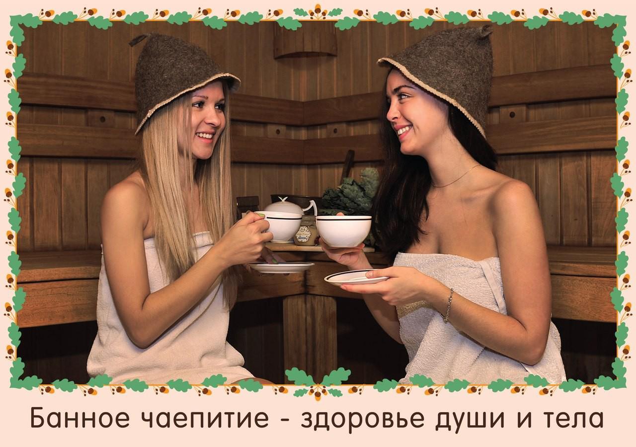 Банное чаепитие