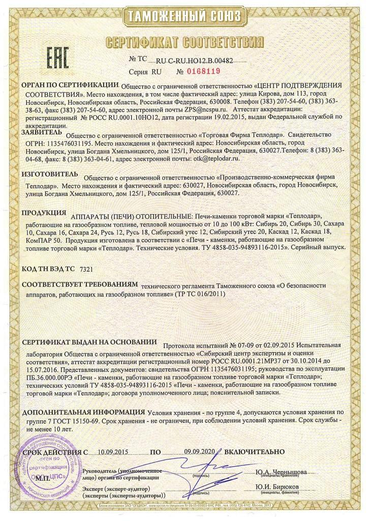 Сертификат соответствия газовой печи компании Теплодар