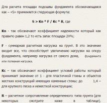 Расчет площади подошвы фундамента