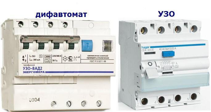 УЗО и дифавтомат