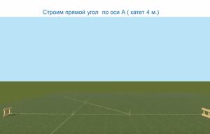 Строим прямой угол по оси А (катет 4 м)