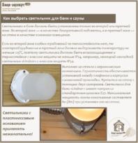 Как выбрать светильник для бани и сауны