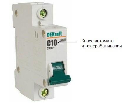 Бытовой защитный автомат