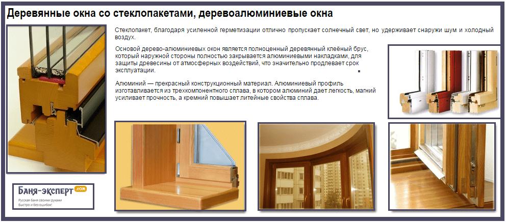 Установка деревянных окон в бане
