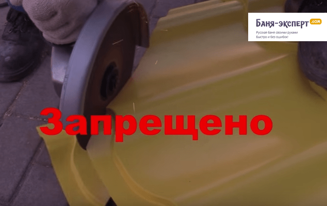 Запрещено резать металлочерепицу болгаркой