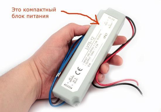 Компактный блок питания для светодиодной ленты