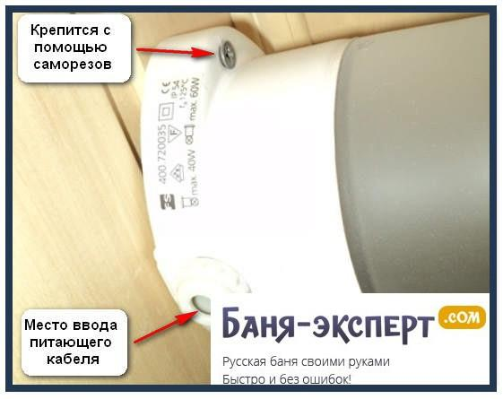 Крепеж и место ввода кабеля