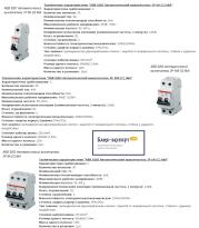 Некоторые модели автоматических выключателей