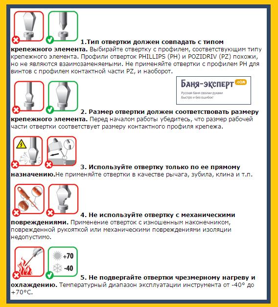 Правила использования отвертки-тестера