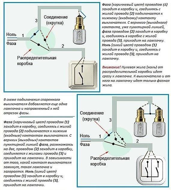 Принципиальная схема подключения обыкновенного и спаренного выключателей