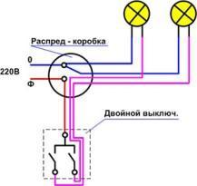 Схема двойного выключателя на две лампочки