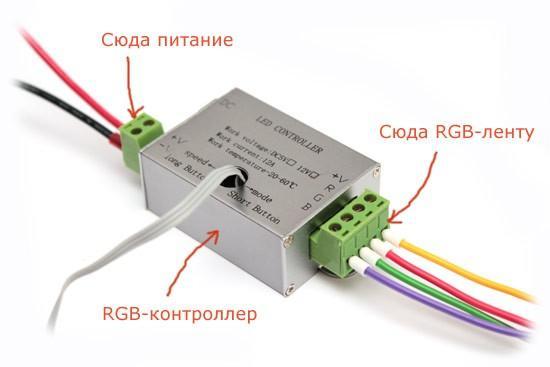 Схема подключения RGB-контроллера для светодиодной ленты