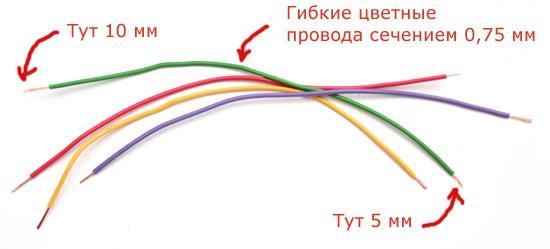 С одного конца снимите изоляцию 5 мм, с другого конца 10 мм