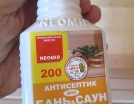 Антисептик для бани Неомид