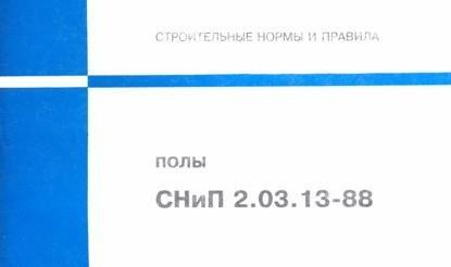 СНиП 2.03.13-88 Полы
