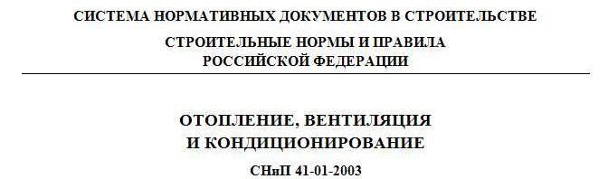 СНиП 41-01-2003