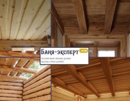Настильный потолок в бане