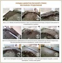 Цементно-песчаная стяжка без маяков продолжение)