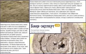 Минеральная вата из базальтовых вулканических пород