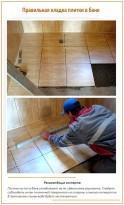 Правильная укладка плитки в бане