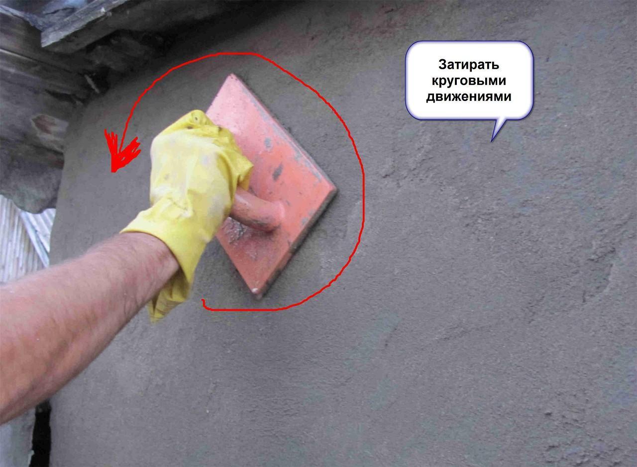 Обработка поверхности теркой