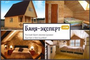 Мансарда над баней – отличный способ иметь дополнительные комфортные помещения