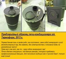 Предсерийный образец печи-кондиционера от Термофора