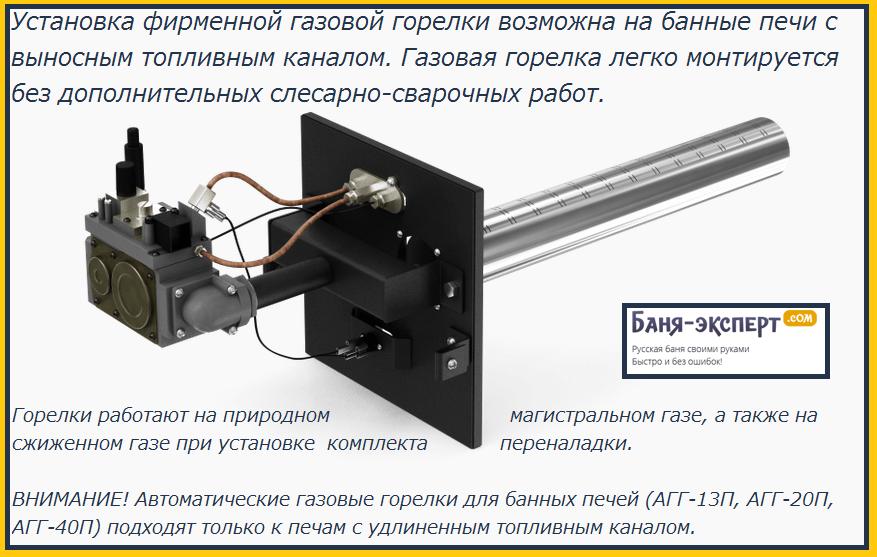 Автоматические газовые горелки для банных печей с выносным топливным каналом