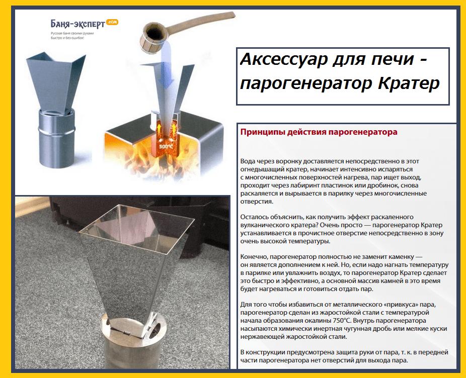 Аксессуар для печи - парогенератор Кратер