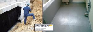 Внешняя и внутренняя гидроизоляция