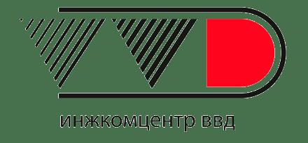 Инжкомцентр ВВД