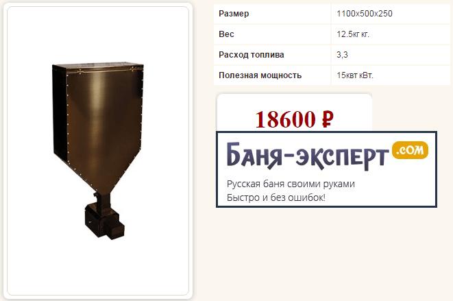 Пеллетная горелка 15М