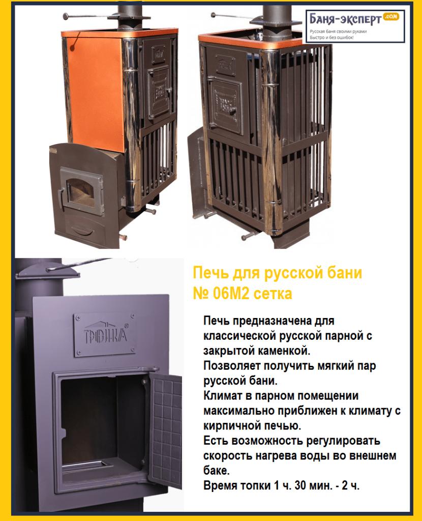 Печь для русской бани № 06М2 сетка