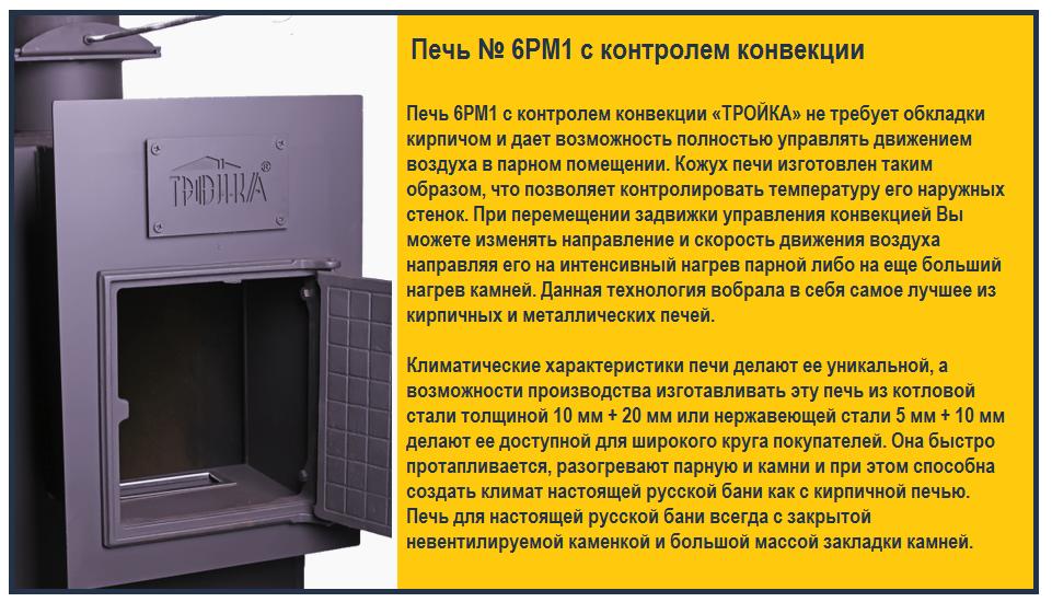 Печь № 6РМ1 с контролем конвекции