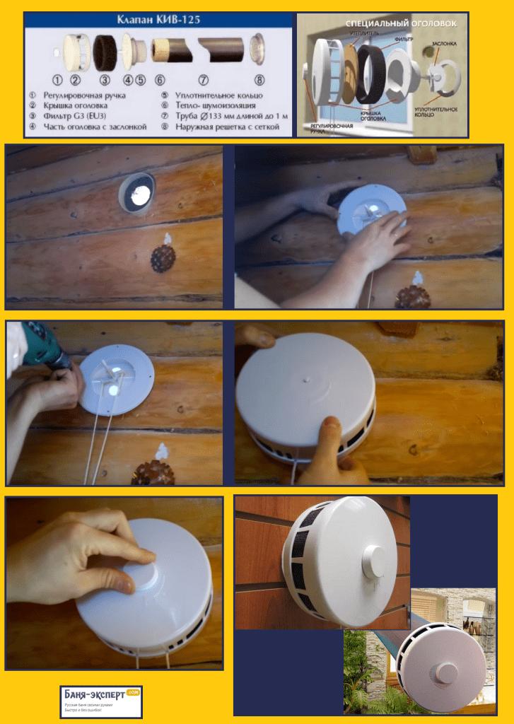 Порядок установки вентиляционного клапана для бани (оптимально для предбанника, моечной и других помещений)