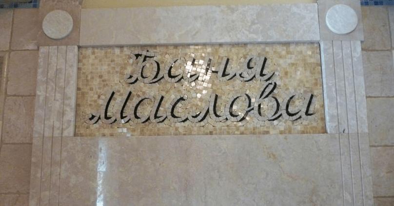 Украшение бани мозаикой