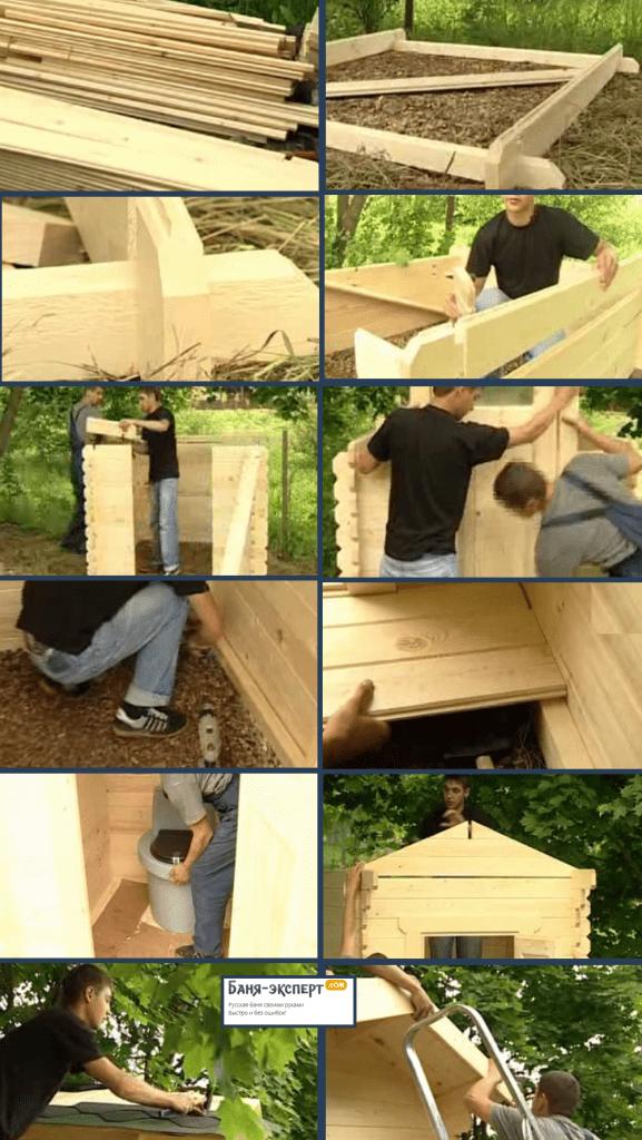 Этапы строительства бескаркасного туалета
