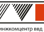 «Инжкомцентр ВВД», Россия