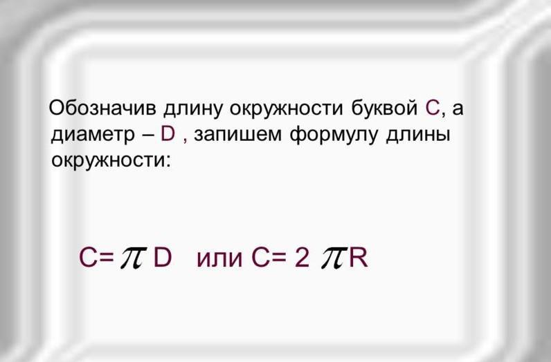 Формула ддины окружности