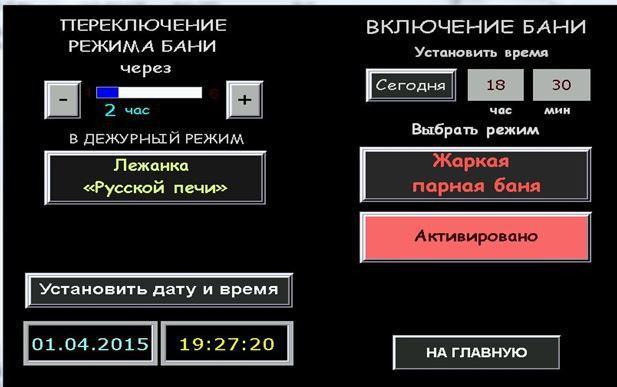 Интерфейс управления