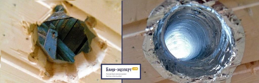 Вентиляционное отверстие до вставки металлорукава и после