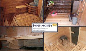 Как сделать проливные полы в русской бане